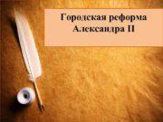 Городская реформа Александра II Предпосылки проведения городской