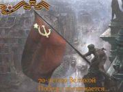 70 -летию Великой Победы посвящается 1945 —