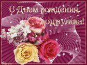 Настена , С Днем Рождения тебя!!! Оставайся всегда