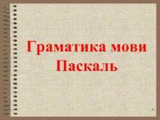 Граматика мови Паскаль 1 АЛФАВІТ МОВИ Текст