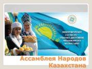 Ассамблея Народов Казахстана Ассамблея народа Казахстана