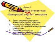 Лекция 1 Стандарти збору статистики міжнародної торгівлі товарами