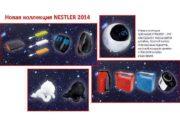 Новая коллекция NESTLER 2014 Новая коллекция сувениров от