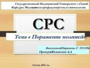 Государственный Медицинский Университет г Семей Кафедра Медицин ы