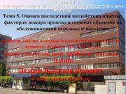 АКАДЕМИЯ ГОСУДАРСТВЕННОЙ ПРОТИВОПОЖАРНОЙ СЛУЖБЫ МЧС РОССИИ Тема 5
