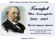 МАОУ Средняя общеобразовательная школа 2 НОЦ Выполнила