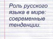 Роль русского языка n Русский язык был и