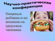 Научно-практическая конференция Пищевые добавки и их влияние на