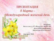 ПРЕЗЕНТАЦИЯ 8 Марта Международный женский день Выполнили Воспитатели