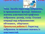 Урок 16 17 6 клас Тема Засоби