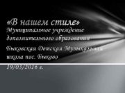 Муниципальное учреждение дополнительного образования Быковская Детская Музыкальная школа