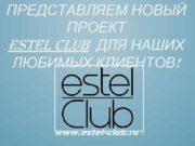ПРЕДСТАВЛЯЕМ НОВЫЙ ПРОЕКТ ESTEL CLUB ДЛЯ НАШИХ ЛЮБИМЫХ