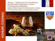 КОНЬЯК COGNAC Коньяк крепкий алкогольный напиток произведенный