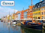 Дания Герб и флаг Дании герб флаг