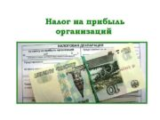 Налог на прибыль организаций Налог на прибыль