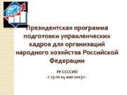 Президентская программа подготовки управленческих кадров для организаций народного