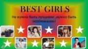 BEST GIRLS Не нужно быть лучшими нужно