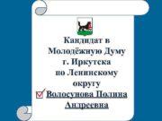 Кандидат в Молодёжную Думу г Иркутска по Ленинскому