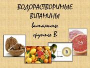 ВОДОРАСТВОРИМЫЕ ВИТАМИНЫ витамины группы В Содержание Витамин