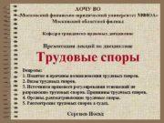 АОЧУ ВО Московский финансово-юридический университет МФЮА Московский областной