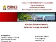 ЮЖНО-РОССИЙСКИЙ ИНСТИТУТ УПРАВЛЕНИЯ Факультет управления Направление менеджмент Профиль