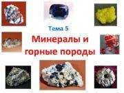 Тема 5 Минералы и горные породы Минералы