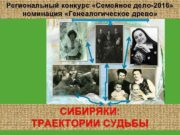 Региональный конкурс Семейное дело-2016 номинация Генеалогическое древо СИБИРЯКИ