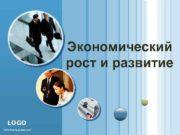 Экономический рост и развитие LOGO www themegallery com
