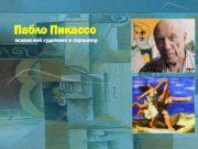 Пабло Пикассо испанский художник и скульптор Биография