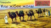 Тақырыбы Ұлы жібек жолы Орындаған Пернебеков Н Тексерген