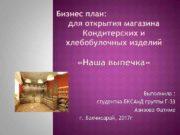 Бизнес план для открытия магазина Кондитерских и хлебобулочных