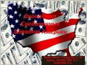 Экономика Соединенных Штатов Америки Выполнила студентка 2 -го