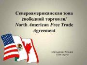 Североамериканская зона свободной торговли North American Free Trade