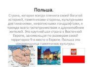 Польша Страна которая всегда пленила своей богатой историей