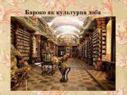 Бароко як культурна доба Бароко стиль
