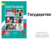 Государство Антипова О А Учитель истории и обществознания