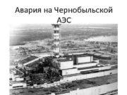 Авария на Чернобыльской АЭС Авария на Чернобыльской