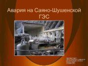 Авария на Саяно-Шушенской ГЭС Подготовил студент Южного Федерального