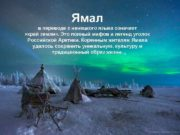 Ямал в переводе с ненецкого языка означает край
