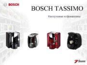 BOSCH TASSIMO Капсульные кофемашины СОДЕРЖАНИЕ ТРЕНИНГА Особенности