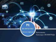 PR агентство Бизнес-проект Выполнила Команда ЛЕНИНГРАД Бизнес-план