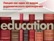 Лекция как один из видов академического красноречия Лектор