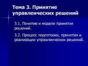 Тема 3 Принятие управленческих решений 3 1 Понятие