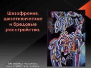 Шизофрения шизотипические и бредовые расстройства Зав кафедрой психиатрии