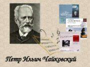 Петр Ильич Чайковский Дом в котором жила