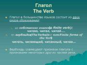 Глагол The Verb u Глагол в большинстве языков