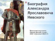 Презентацию подготовил Мамонов Дмитрий 8 класс МБОУ