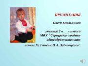 ПРЕЗЕНТАЦИЯ Олега Емельянова ученика 2 ___ класса МОУ