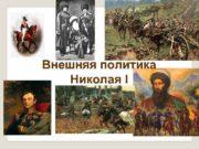 Внешняя политика Николая I 1 Укажите цели