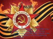9 мая 9 мая- День победы Долг и